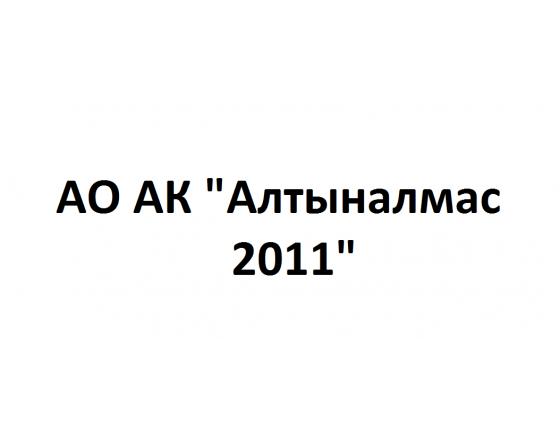 АО АК «Алтыналмас», 2011