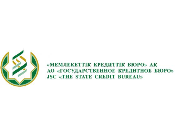 АО «Государственное кредитное бюро»